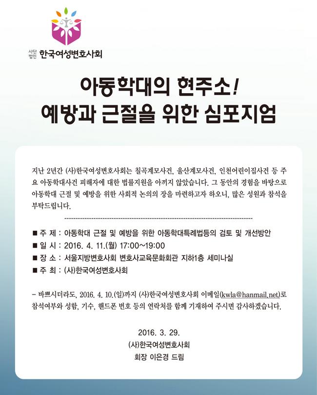 한국여성변호사회 아동학대 심포지엄_shop1_102202.jpg