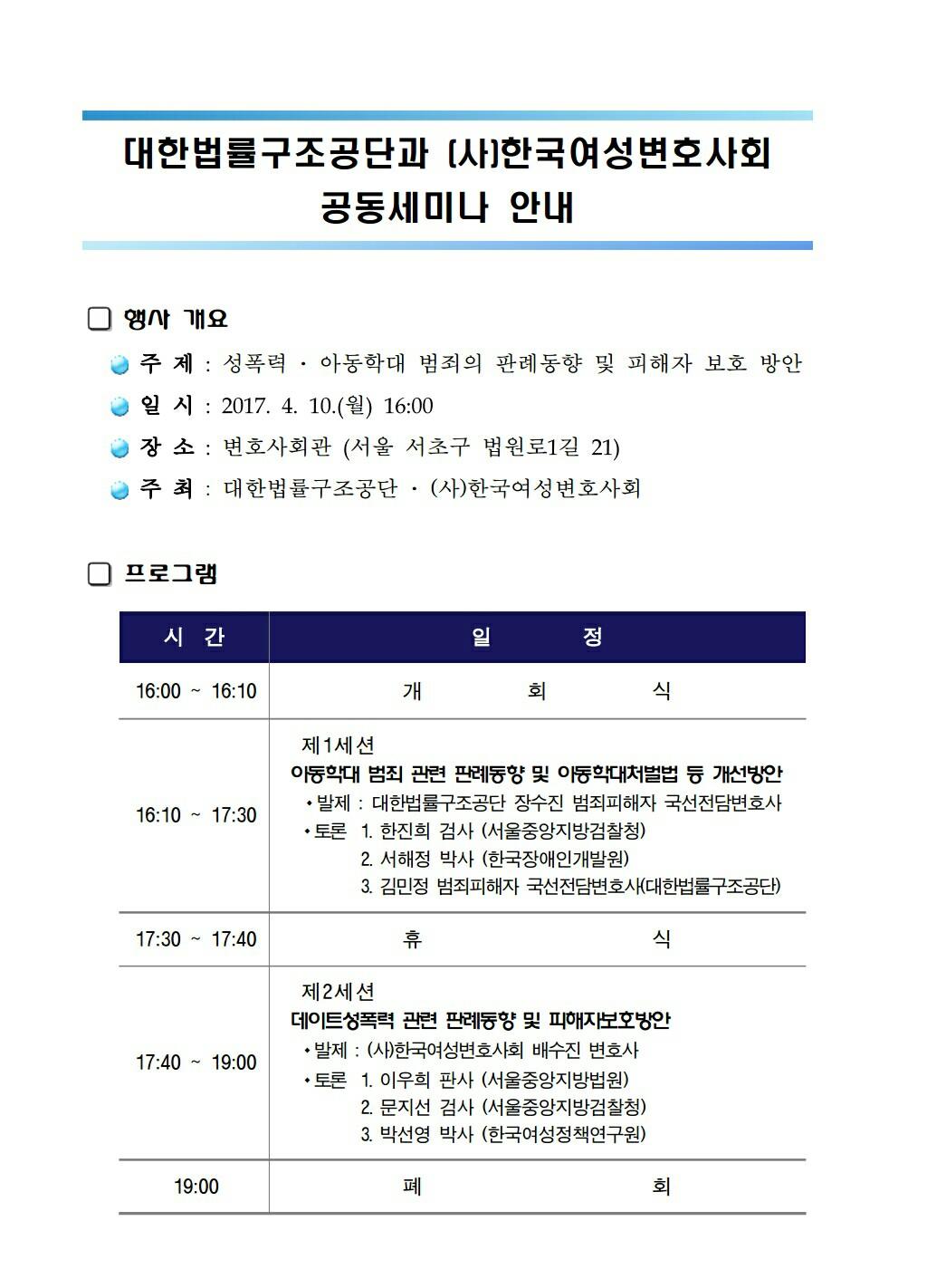 성폭력세미나(2017.4.10.)_shop1_114656[1].jpg