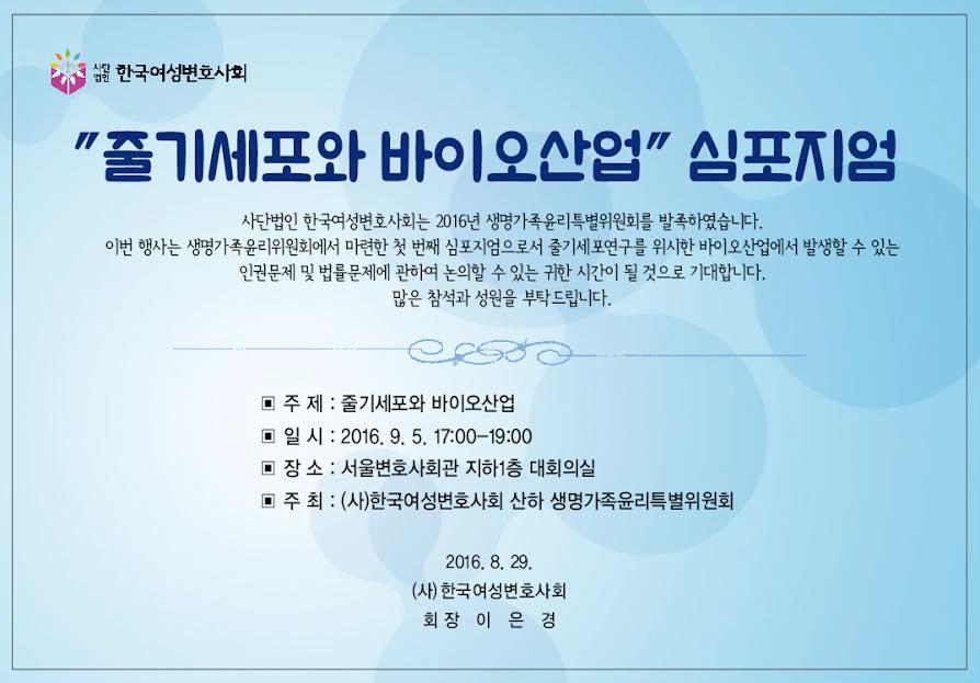 생명윤리심포지엄 초대장1_shop1_112147[1].png